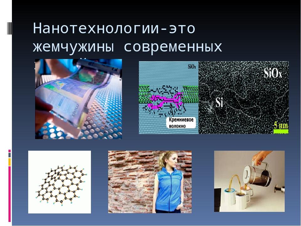 Нанотехнологии-это жемчужины современных знаний