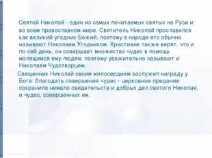 Святой Николай - один из самых почитаемых святых на Руси и во всем православ