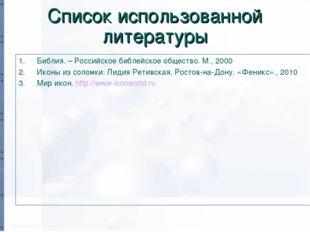 Список использованной литературы Библия. – Российское библейское общество. М.