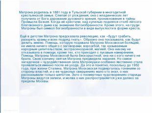Матрона родилась в 1881 году в Тульской губернии в многодетной крестьянской