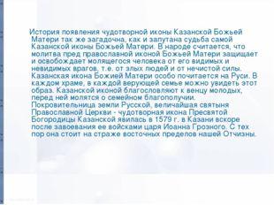 История появления чудотворной иконы Казанской Божьей Матери так же загадочна