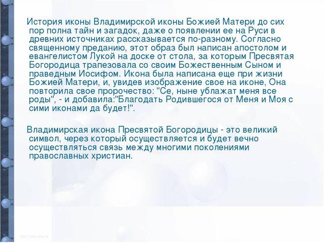 История иконы Владимирской иконы Божией Матери до сих пор полна тайн и загад...