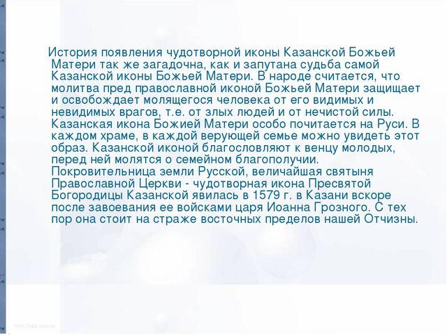 История появления чудотворной иконы Казанской Божьей Матери так же загадочна...
