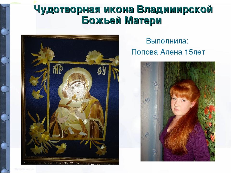 Чудотворная икона Владимирской Божьей Матери Выполнила: Попова Алена 15лет