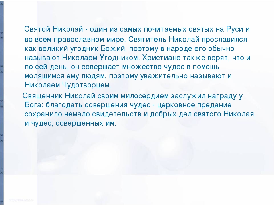 Святой Николай - один из самых почитаемых святых на Руси и во всем православ...