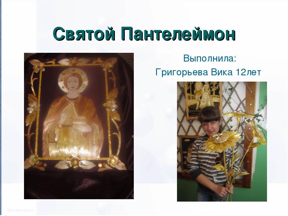 Святой Пантелеймон Выполнила: Григорьева Вика 12лет