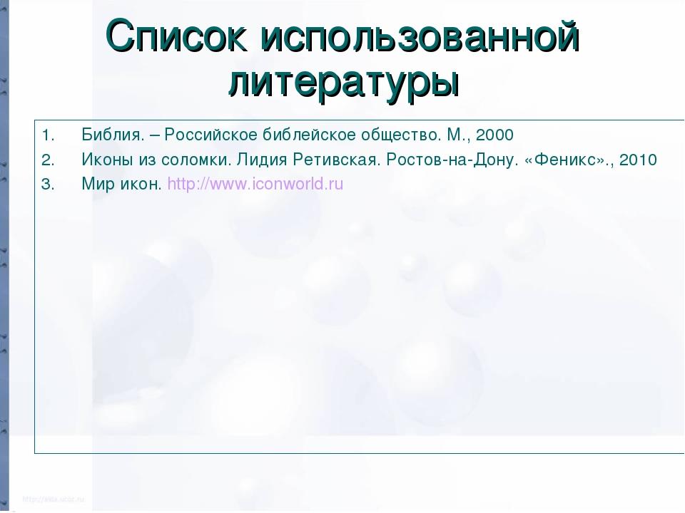 Список использованной литературы Библия. – Российское библейское общество. М....