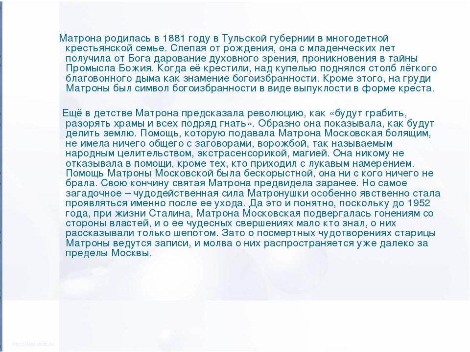 Матрона родилась в 1881 году в Тульской губернии в многодетной крестьянской...