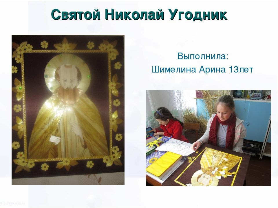 Святой Николай Угодник Выполнила: Шимелина Арина 13лет