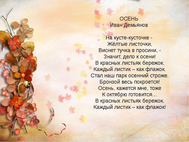 ОСЕНЬ Иван Демьянов На кусте-кусточке - Жёлтые листочки, Виснет тучка в проси...