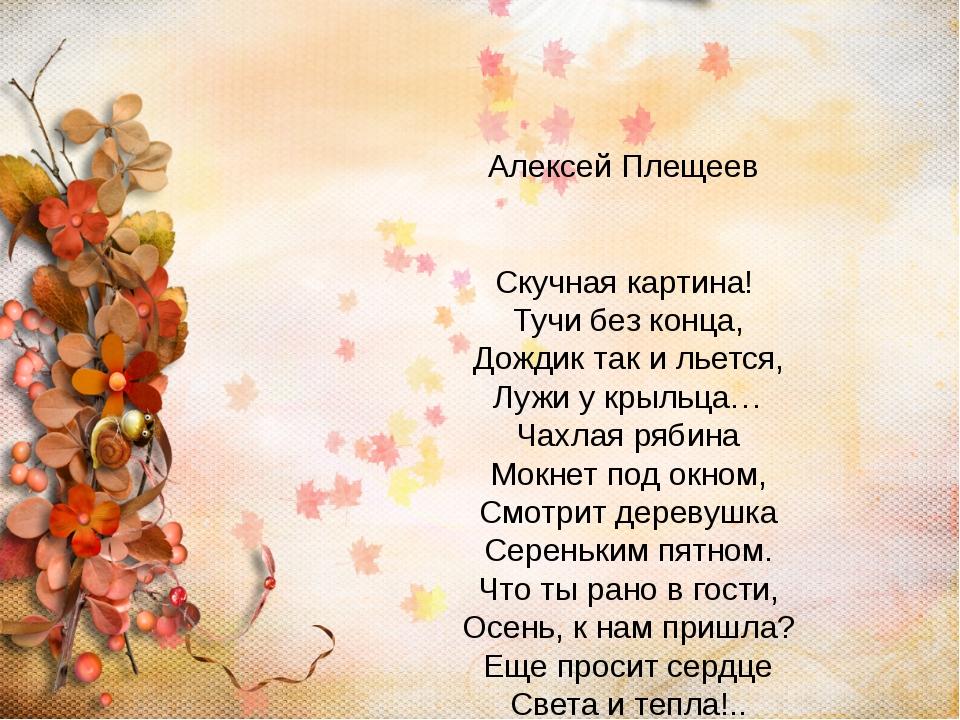 Алексей Плещеев Скучная картина! Тучи без конца, Дождик так и льется, Лужи у...