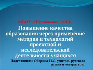 МБОУ «Шумковская ООШ» Повышение качества образования через применение методов