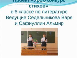Проект «Урок-конкурс стихов» в 6 классе по литературе Ведущие Седельникова Ва