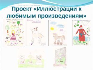 Проект «Иллюстрации к любимым произведениям»