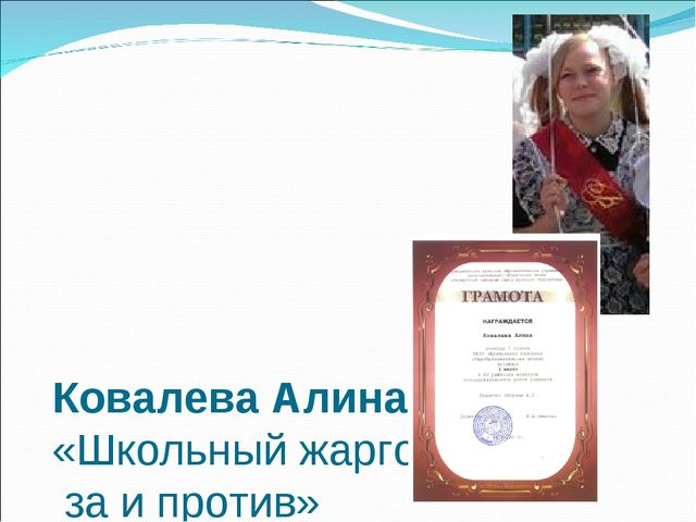Ковалева Алина «Школьный жаргон: за и против» XV районная конференция I место...