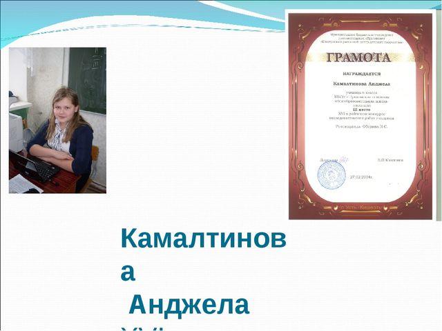 Камалтинова Анджела XVI районная конференция «Жизнь на каблуке» IIIместо 2013...