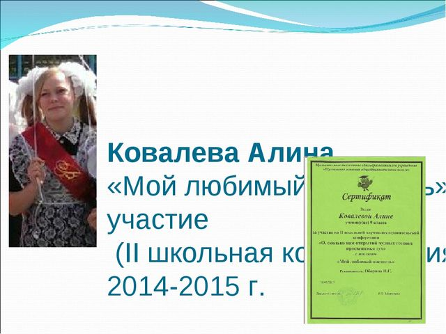 Ковалева Алина «Мой любимый писатель» участие (II школьная конференция) 2014-...