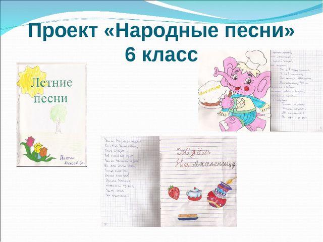 Проект «Народные песни» 6 класс