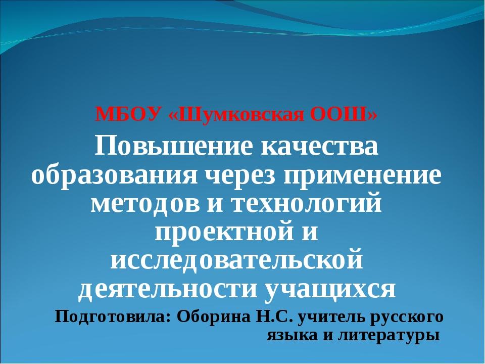 МБОУ «Шумковская ООШ» Повышение качества образования через применение методов...