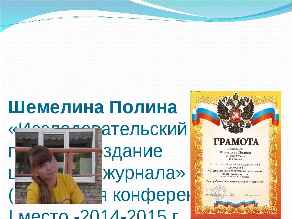 Шемелина Полина «Исследовательский проект «Создание школьного журнала» (IIшко...