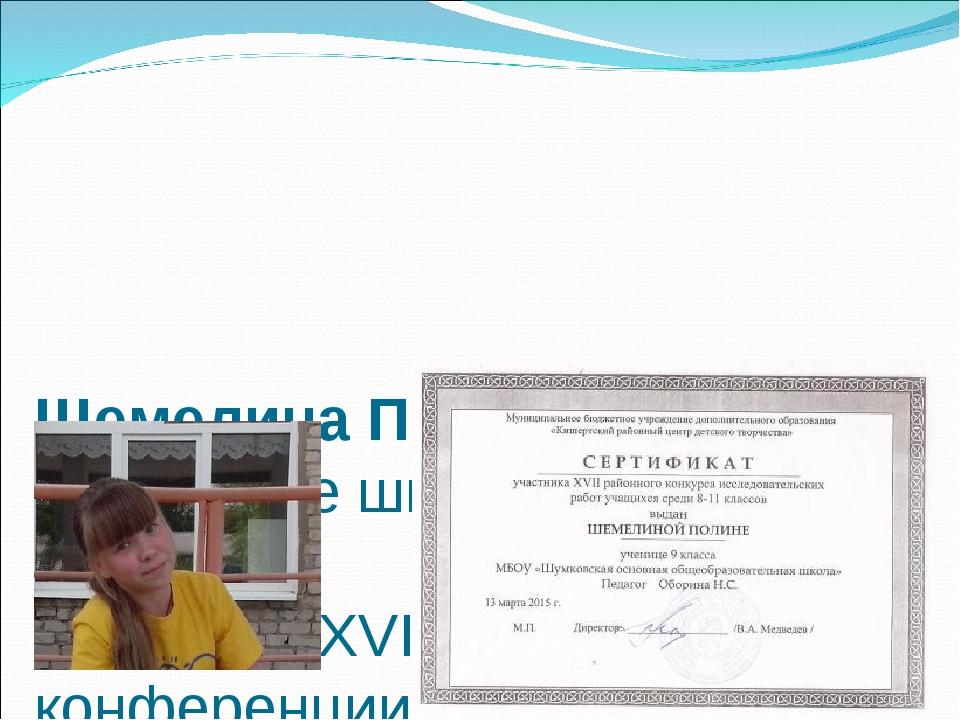Шемелина Полина «Создание школьного журнала» участие в XVII районной конферен...