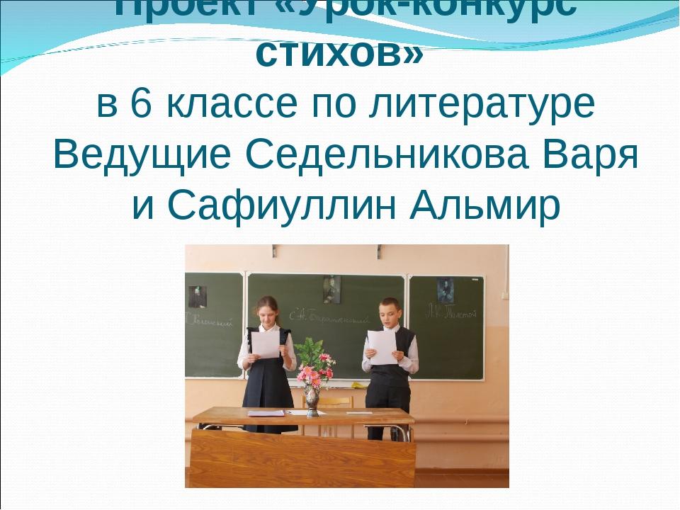 Проект «Урок-конкурс стихов» в 6 классе по литературе Ведущие Седельникова Ва...