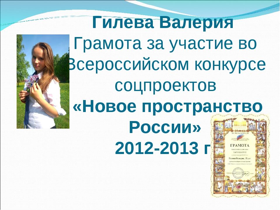 Гилева Валерия Грамота за участие во Всероссийском конкурсе соцпроектов «Ново...