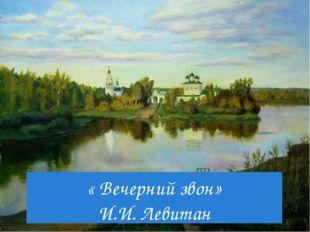 « Вечерний звон» И.И. Левитан