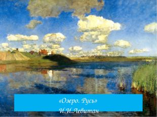 И.И. Левитан « Озеро Русь» «Озеро. Русь» И.И.Левитан
