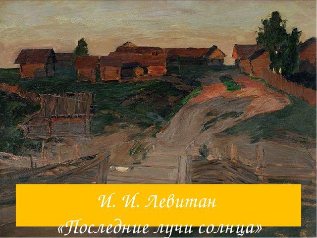 И. И. Левитан «Последние лучи солнца»