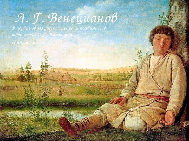 А. Г. Венецианов В первые образ русской природы появились в творчестве А. Г....
