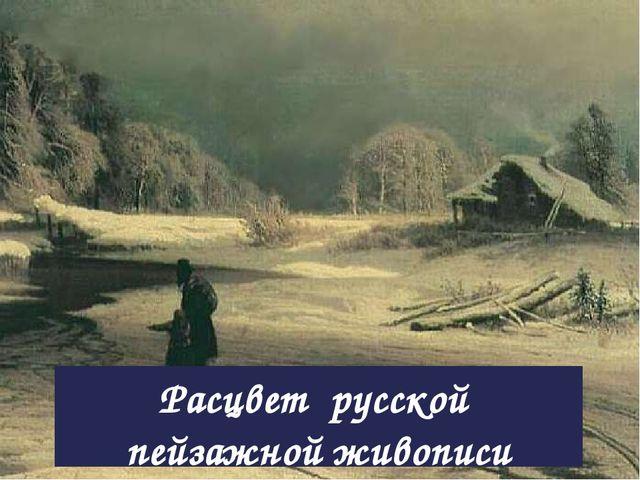 Расцвет русской пейзажной живописи