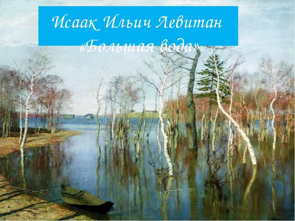 Исаак Ильич Левитан «Большая вода»
