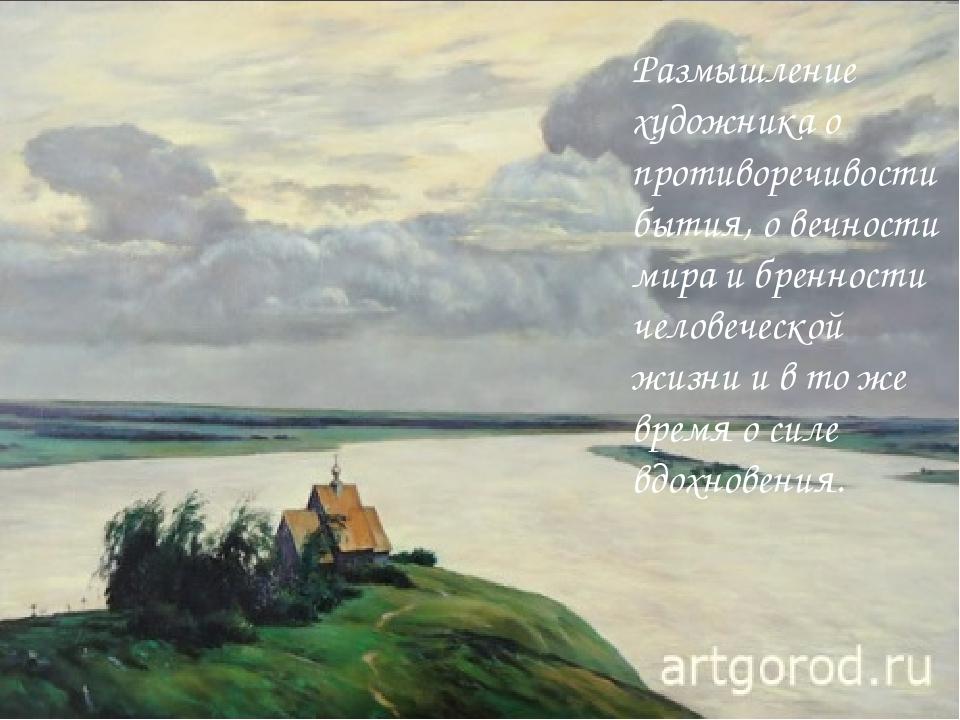 « Над вечным покоем» И.И.Левитан Размышление художника о противоречивости быт...