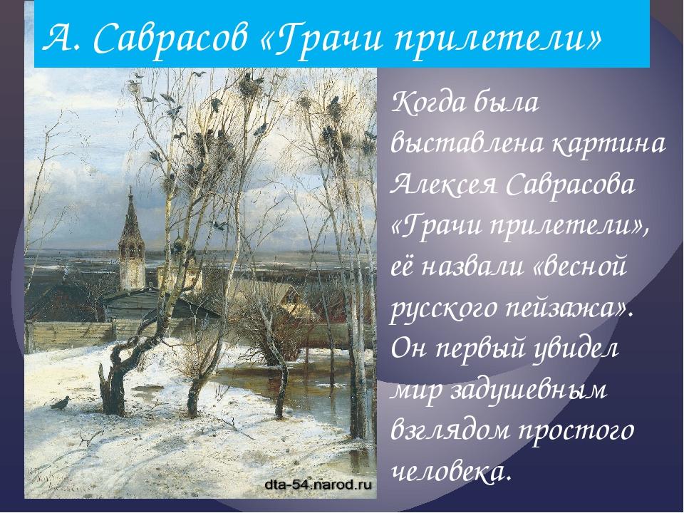 А. Саврасов «Грачи прилетели» Когда была выставлена картина Алексея Саврасова...