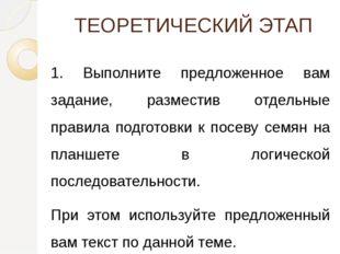 ТЕОРЕТИЧЕСКИЙ ЭТАП 1. Выполните предложенное вам задание, разместив отдельные