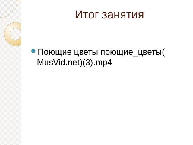 Итог занятия Поющие цветы поющие_цветы(MusVid.net)(3).mp4