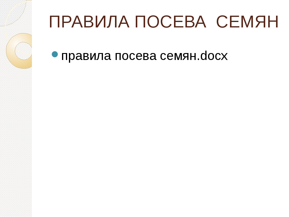 ПРАВИЛА ПОСЕВА СЕМЯН правила посева семян.docx