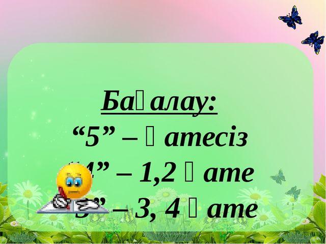 """Бағалау: """"5"""" – қатесіз """"4"""" – 1,2 қате """"3"""" – 3, 4 қате"""
