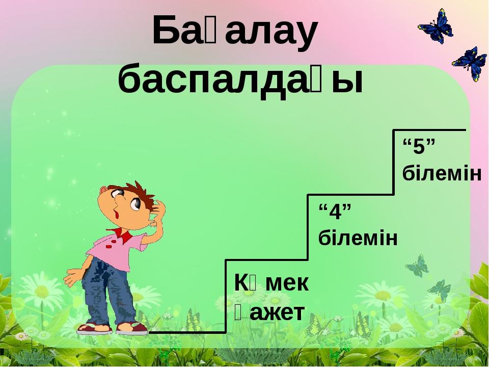 """Бағалау баспалдағы """"5"""" білемін """"4"""" білемін Көмек қажет"""