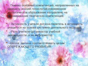 - Помимо основных компетенций, направленных на передачу знаний,технологий,сов