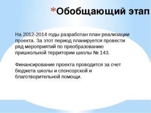 Обобщающий этап На 2012-2014 годы разработан план реализации проекта. За этот