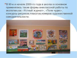 В 90-е и начале 2000-го года в школах в основном применялись такие формы вне