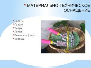 МАТЕРИАЛЬНО-ТЕХНИЧЕСКОЕ ОСНАЩЕНИЕ Лопаты Грабли Ведра Лейки Бензопила (пила)