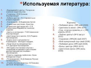 Используемая литература: «Выращивайте цветы»-Татарское книжное издательство.
