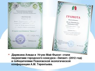 Дарякина Алида и Нгуен Май Фыонг- стали лауреатами городского конкурса «Зилан