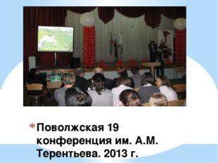 Поволжская 19 конференция им. А.М. Терентьева. 2013 г.