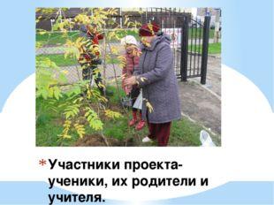Участники проекта- ученики, их родители и учителя.