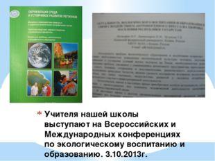Учителя нашей школы выступают на Всероссийских и Международных конференциях п