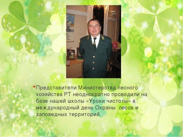 Представители Министерства лесного хозяйства РТ неоднократно проводили на ба...